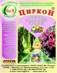 Стимулятор корнеобразования и цветения Циркон 1 мл