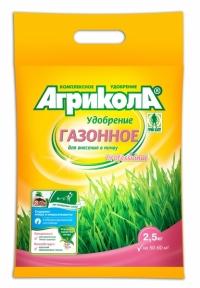 Удобрение Агрикола Газонное 2,5 кг