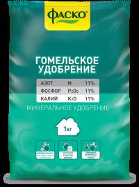 Удобрение минеральное Гомельское Фаско 1 кг
