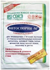 Фунгицид Фитоспорин- М (паста 200 г)